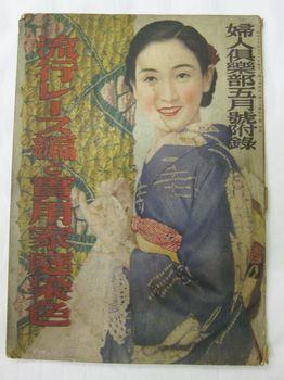 レトロな編み本8-1_R.JPG