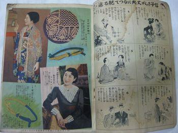 レトロな編み本8-2_R.JPG