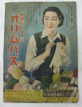 レトロな編み本8-5_R.JPG